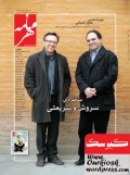 نخستین شماره ماهنامه مهرنامه به علت استقبال خوانندگان تجدید چاپ شد.شماره ی دوم مهرنامه اول اردیبهشت 89 منتشر می شود.